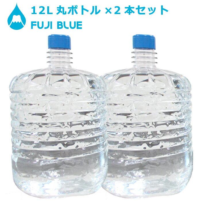 【ウォーターサーバー専用】 FUJI BLUE 富士山の天然水 12L丸型×2本セット ミネラルウォーター