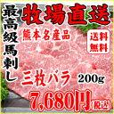 馬刺し極上大トロ(三枚バラ)200g タレ・生姜付|霜降り/...