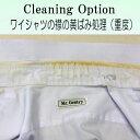 【オプション】ワイシャツの襟の黄ばみ・汚れ落とし 重度 長期経過