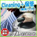 保管付き 宅配クリーニング 「洗濯シャトル5+保管(最長7ヶ月)」 送料無料(関東〜九州)
