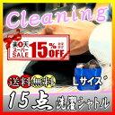 【数量限定15%OFF】安心の評価実績店がお届けする 宅配クリーニング 洗濯シャトル15 L(大袋) 【送料無料】