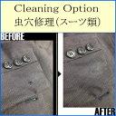 【オプション】簡易 スーツのキズ穴修理 虫食い特殊接着修理 2cmまで【スーツ上下】【背広】(単体注文不可商品)