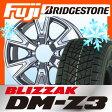 【送料無料】 BRIDGESTONE ブリヂストン ブリザック DM-Z3 265/70R17 17インチ スタッドレスタイヤ ホイール4本セット KOSEI コ-セイ ベアロック DD 7.5J 7.50-17