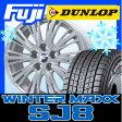 【送料無料】 DUNLOP ダンロップ ウィンターMAXX SJ8 235/55R18 18インチ スタッドレスタイヤ ホイール4本セット LEHRMEISTER レアマイスター L-Fスポーツ(シルバー) 7.5J 7.50-18