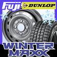 【送料無料】 DUNLOP ダンロップ ウィンターMAXX 165/65R13 13インチ スタッドレスタイヤ ホイール4本セット ELBE エルベ オリジナル スチール020 4J 4.00-13