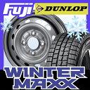 【送料無料】 DUNLOP ダンロップ ウィンターMAXX 01 155/65R13 13インチ スタッドレスタイヤ ホイール4本セット ELBE エルベ オリジナル スチール020 4J 4.00-13【DU17win】