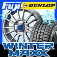 【送料無料 VW(UP!)】 DUNLOP ダンロップ ウィンターMAXX 01 185/55R15 15インチ スタッドレスタイヤ ホイール4本セット 輸入車 BRANDLE ブランドル BN 5.5J 5.50-15