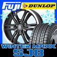 【送料無料】 DUNLOP ダンロップ ウィンターMAXX SJ8 225/60R17 17インチ スタッドレスタイヤ ホイール4本セット BRANDLE-LINE ブラックシリーズ マルサラ 7J 7.00-17
