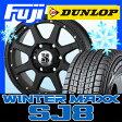 【送料無料】 DUNLOP ダンロップ ウィンターMAXX SJ8 265/65R17 17インチ スタッドレスタイヤ ホイール4本セット MLJ エクストリームJ 7.5J 7.50-17