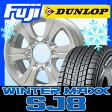 【送料無料】 DUNLOP ダンロップ ウィンターMAXX SJ8 265/70R16 16インチ スタッドレスタイヤ ホイール4本セット INTER MILANO MUD BAHN XR-6 7J 7.00-16