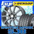 【送料無料】 DUNLOP ダンロップ ウィンターMAXX SJ8 215/60R17 17インチ スタッドレスタイヤ ホイール4本セット BRANDLE ブランドル 565T 7J 7.00-17