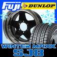 【送料無料】 DUNLOP ダンロップ ウィンターMAXX SJ8 265/70R16 16インチ スタッドレスタイヤ ホイール4本セット ELBE エルベ LG442 ブラックポリッシュ 8J 8.00-16