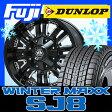 【送料無料】 DUNLOP ダンロップ ウィンターMAXX SJ8 265/60R18 18インチ スタッドレスタイヤ ホイール4本セット TWG メイヘム メタル 8070 9J 9.00-18