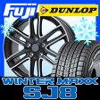 【送料無料】 DUNLOP ダンロップ ウィンターMAXX SJ8 235/55R18 18インチ スタッドレスタイヤ ホイール4本セット BRANDLE ブランドル G61B 7.5J 7.50-18