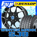 【送料無料】 DUNLOP ダンロップ ウィンターMAXX SJ8 225/55R18 18インチ スタッドレスタイヤ ホイール4本セット BRANDLE-LI...