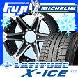 【送料無料】 MICHELIN ミシュラン ラティチュードX-ICE XI2 265/65R17 17インチ スタッドレスタイヤ ホイール4本セット WEDS マッドヴァンス 01 8J 8.00-17