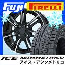 【送料無料】 PIRELLI ピレリ ウィンター アイスアシンメトリコ 185/65R15 15インチ スタッドレスタイヤ ホイール4本セット BRANDLE ブランドル M68BP 6J 6.00-15