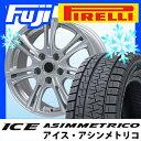 【送料無料】 PIRELLI ピレリ ウィンター アイスアシンメトリコ 215/55R17 17インチ スタッドレスタイヤ ホイール4本セット