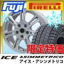 【送料無料】 PIRELLI ピレリ ウィンター アイスアシンメトリコ(限定) 195/60R16 16インチ スタッドレスタイヤ ホイール4本セット