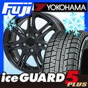 【送料無料】 YOKOHAMA ヨコハマ アイスガード5プラス IG50プラス 205/45R17 17インチ スタッドレスタイヤ ホイール4本セット BRANDLE ブランドル M68B 7J 7.00-17