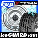 【送料無料】 YOKOHAMA ヨコハマ アイスガード iG91 80/78N 145/80R12 12インチ スタッドレスタイヤ ホイール4本セット ELBE エルベ オリジナル スチール 3.5J 3.50-12