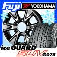 【送料無料】 YOKOHAMA ヨコハマ アイスガード SUV G075 265/65R17 17インチ スタッドレスタイヤ ホイール4本セット KOSEI コ-セイ ベアロック DD 7.5J 7.50-17