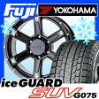 【送料無料】 YOKOHAMA ヨコハマ アイスガード SUV G075 265/70R17 17インチ スタッドレスタイヤ ホイール4本セット MKW MK-56 8J 8.00-17