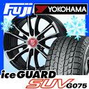 【送料無料】 YOKOHAMA ヨコハマ アイスガード SUV G075 265/65R17 17インチ スタッドレスタイヤ ホイール4本セット PREMIX ...
