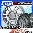 【送料無料】 YOKOHAMA ヨコハマ アイスガード SUV G075 265/65R17 17インチ スタッドレスタイヤ ホイール4本セット TOKYO SYARIN スティング ロッカー 7.5J 7.50-17