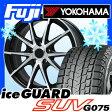 【送料無料】 YOKOHAMA ヨコハマ アイスガード SUV G075 235/55R18 18インチ スタッドレスタイヤ ホイール4本セット BRANDLE ブランドル 039B 7.5J 7.50-18