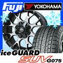 【送料無料】 YOKOHAMA ヨコハマ アイスガード SUV G075 265/60R18 18インチ スタッドレスタイヤ ホイール4本セット TWG メイヘム メタル 8015 9J 9.00-18【YO17win】