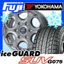 【送料無料】 YOKOHAMA ヨコハマ アイスガード SUV G075 265/65R17 17インチ スタッドレスタイヤ ホイール4本セット