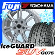 【送料無料】 YOKOHAMA ヨコハマ アイスガード SUV G075 225/65R17 17インチ スタッドレスタイヤ ホイール4本セット BRANDLE ブランドル M68 7J 7.00-17