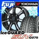 【送料無料】 YOKOHAMA ヨコハマ アイスガード SUV G075 225/65R17 17インチ スタッドレスタイヤ ホイール4本セット BRANDLE ブランドル M68BP 7J 7.00-17