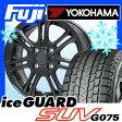 【送料無料】 YOKOHAMA ヨコハマ アイスガード SUV G075 215/70R16 16インチ スタッドレスタイヤ ホイール4本セット BRANDLE ブランドル M68B 6.5J 6.50-16