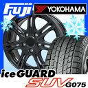 【送料無料】 YOKOHAMA ヨコハマ アイスガード SUV G075 225/65R17 17インチ スタッドレスタイヤ ホイール4本セット BRANDLE ブランドル M68B 7J 7.00-17
