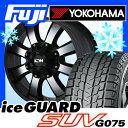 【送料無料】 YOKOHAMA ヨコハマ アイスガード SUV G075 265/65R17 17インチ スタッドレスタイヤ ホイール4本セット TWG イオン アロイ 189 9J 9.00-17