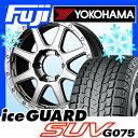 【送料無料】 YOKOHAMA ヨコハマ アイスガード SUV G075 265/65R17 17インチ スタッドレスタイヤ ホイール4本セット 4X4エンジニア オフパフォーマー RT-8 7.5J 7.50-17