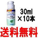ピュアクリーナーH30ml ×10本 (HOYA / ホヤ)【RCP】10P03Dec16