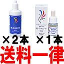 東レ洗浄保存液×2本 & 東レバイオクリーナー×1本 (東レ)