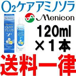 O2ケアアミノソラ 120ml あす楽対応【あす楽_土曜営業】