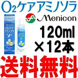 O2ケアアミノソラ 120ml×12本(メニコン...の商品画像