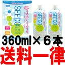 シードゥソフトケアピュア 360ml 2本パック×3セット 【HLS_DU】