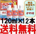 レンズケース付きワンオーケア 3本パック ×4セット(120ml×12) (アイミー)あす楽対応【あ ...