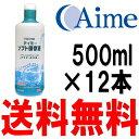 アイミーソフト保存液 500mL×12本セット (アイミー)【RCP】10P03Dec16