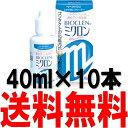 バイオクレンミクロン ×10本セット【RCP】10P01Oct16