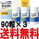 オキュバイト +ルテイン ロイヤルパック (90粒×3:約3ヵ月分)【RCP】10P28Sep16