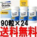 オキュバイト +ルテイン ロイヤルパック×8 (90粒×24:約24ヵ月分)【RCP】10P03Dec16
