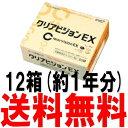 クリアビジョンEX ×12箱セット(約12ヶ月分)【RCP】10P03Dec16