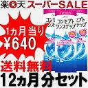 ポイント20倍☆☆ AMO コンセプトワンステップ トリプルパック×4セット(300ml×12本) 【RCP】10P03Dec16